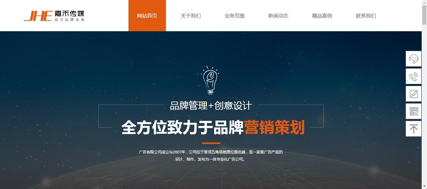 章丘广告公司网站截图