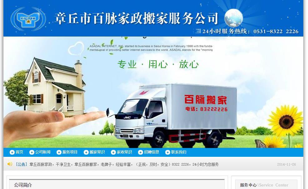 章丘企业网站制作案例-章丘搬家公司